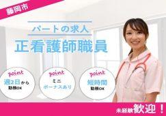 【藤岡市】住宅型有料老人ホームの看護スタッフ【JOB ID:241-9-ns-p-ns-nor】 イメージ