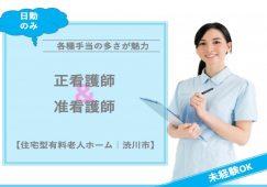 【渋川市】住宅型有料老人ホームの看護スタッフ【JOB ID:423-0-ns-f-jn-bbb】 イメージ