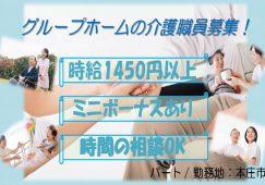 【本庄市】グループホームの看護スタッフ【JOB ID:484-3-ns-p-ns-nor】 イメージ