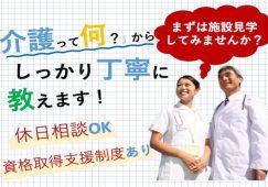 【前橋市】住宅型有料老人ホームの介護スタッフ【JOB ID:699-1-ca-p-ms-nor】 イメージ