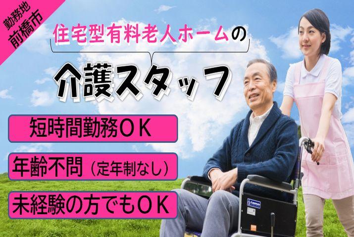 【前橋市】住宅型有料老人ホームの調理スタッフ【JOB ID:699-1-et-p-ms-jak】 イメージ