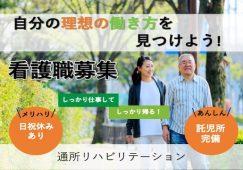【熊谷市】通所リハビリテーションの看護スタッフ【JOB ID:742-2-ns-p-jn-nor】 イメージ