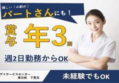 【高崎市】デイサービスの看護スタッフ【JOB ID:81-8-ns-p-jn-nor】 イメージ