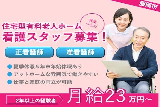 【藤岡市】住宅型有料老人ホームの看護スタッフ【JOB ID:860-1-ns-f-jn-bbb】 イメージ