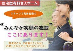 【富岡市】住宅型有料老人ホームの介護スタッフ【JOB ID:241-4-ca-f-ms-aaa】 イメージ