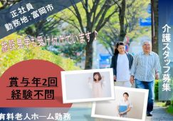 【富岡市】住宅型有料老人ホームの介護スタッフ【JOB ID:241-4-ca-f-sy-aaa】 イメージ