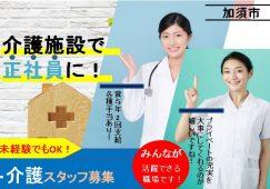 【加須市】特別養護老人ホームの介護職員【JOB ID:603-3-ca-f-sy-aaa】 イメージ