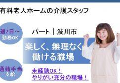 【渋川市】有料老人ホームの介護職員【JOB ID:423-1-ca-p-sy-nor】 イメージ