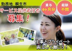 【桐生市】有料老人ホームのサービス提供責任者【JOB ID:191-2-st-f-kh-nor】 イメージ