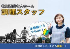 【太田市】特別養護老人ホームの調理スタッフ【JOB ID:135-1-et-p-ms-nor】 イメージ