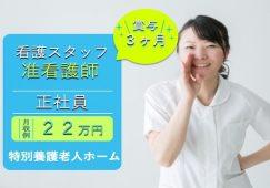 【富岡市】特別養護老人ホームの看護スタッフ【JOB ID:241-26-ns-f-jn-bbb】 イメージ