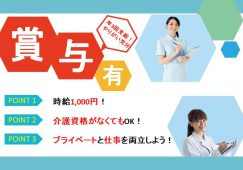 【太田市】サービス付き高齢者向け住宅の介護スタッフ【JOB ID:81-15-ca-p-ms-nor】 イメージ
