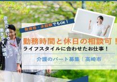【高崎市】住宅型有料老人ホームの介護スタッフ【JOB ID:367-12-ca-p-ms-nor】 イメージ