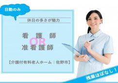 【佐野市】介護付き有料老人ホームの看護スタッフ【JOB ID:38-4-ns-f-jn-bbb】 イメージ