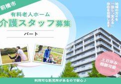 【前橋市】住宅型有料老人ホームの介護助手スタッフ【JOB ID:727-1-ch-p-ms-nor】 イメージ