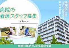 【桐生市】病院の准看護師【JOB ID:272-1-ns-p-jn-nor】 イメージ