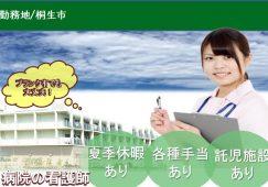 【桐生市】病院の准看護師【JOB ID:272-1-ns-f-jn-bbb】 イメージ