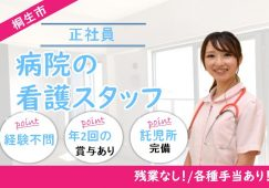 【桐生市】病院の正看護師【JOB ID:272-1-ns-f-ns-bbb】 イメージ