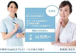 【本庄市】病院の認知症病棟の看護職【JOB ID:277-1-ns-f-ns-bbb】 イメージ