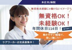 【本庄市】病院の認知症専門病棟のケアワーカー【JOB ID:277-1-ch-f-ms-nor】 イメージ