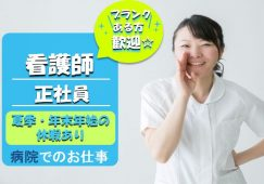 【本庄市】病院の認知症病棟の看護スタッフ【JOB ID:277-1-ns-f-jn-bbb】 イメージ