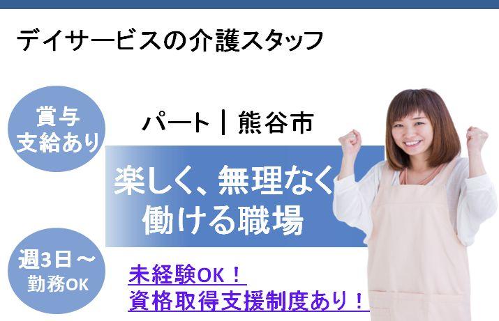 【熊谷市】デイサービスの介護スタッフ【JOB ID:359-2-ca-p-sy-nor】 イメージ