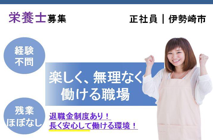 【伊勢崎市】病院の栄養士【JOB ID:209-1-et-f-ey-nor】 イメージ