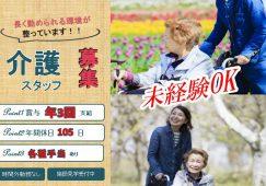 【渋川市】サービス付き高齢者向け住宅の介護スタッフ【JOB ID:81-17-ca-f-sy-aaa】 イメージ