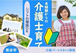 【熊谷市】特別養護老人ホームの介護スタッフ【JOB ID:116-1-ca-p-ms-nor】 イメージ