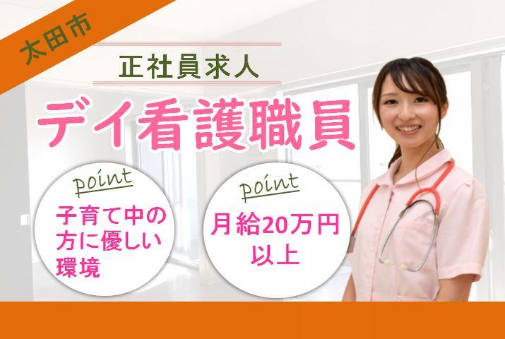 【太田市】デイサービスの看護職員【JOB ID:129-2-ns-f-jn-bbb】 イメージ