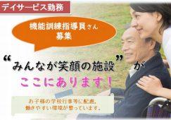 【太田市】デイサービスの機能訓練指導員【JOB ID:129-2-kk-f-kk-jak】 イメージ