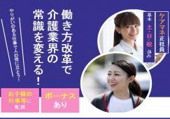 【太田市】居宅介護支援のケアマネジャー【JOB ID:129-4-cm-f-cm-jak】 イメージ