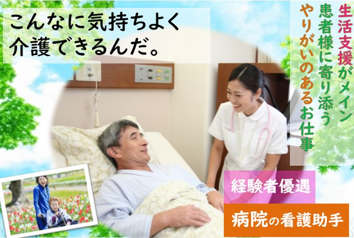 【藤岡市】病院の介護職員【JOB ID:202-1-ch-p-ms-nor】 イメージ