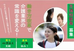 【前橋市】老人保健施設の支援相談員【JOB ID:254-1-sd-f-cm-jak】 イメージ