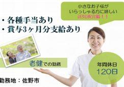 【佐野市】介護老人保健施設の介護福祉士【JOB ID:258-1-ca-f-kh-aaa】 イメージ