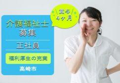 【高崎市】小規模多機能の介護スタッフ【JOB ID:152-2-ca-f-kh-aaa】 イメージ