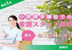 【高崎市】小規模多機能の看護スタッフ【JOB ID:152-2-ns-k-jn-kyo】 イメージ