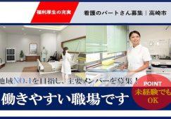 【高崎市】小規模多機能の看護スタッフ【JOB ID:152-2-ns-p-jn-kyo】 イメージ