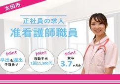 【太田市】病院の看護スタッフ【JOB ID:200-1-ns-f-jn-bbb】 イメージ