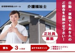 【富岡市】住宅型有料老人ホームの介護スタッフ【JOB ID:241-5-ca-f-kh-aaa】 イメージ
