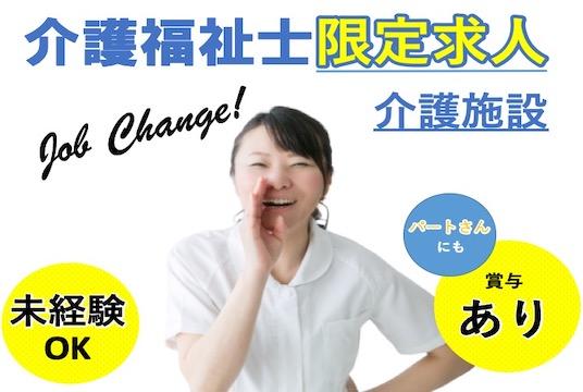 【富岡市】住宅型有料老人ホームの介護スタッフ【JOB ID:241-5-ca-p-kh-nor】 イメージ