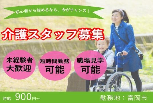 【富岡市】住宅型有料老人ホームの介護スタッフ【JOB ID:241-5-ca-p-ms-nor】 イメージ