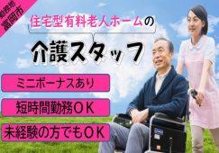 【富岡市】住宅型有料老人ホームの介護スタッフ【JOB ID:241-5-ca-p-sy-nor】 イメージ