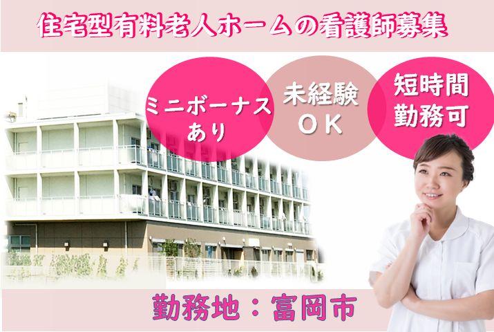 【富岡市】住宅型有料老人ホームの看護スタッフ【JOB ID:241-5-ns-p-jn-nor】 イメージ