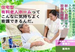 【富岡市】住宅型有料老人ホームの看護スタッフ【JOB ID:241-5-ns-p-ns-nor】 イメージ