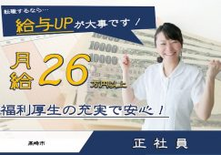 【高崎市】介護付有料老人ホームの看護スタッフ【JOB ID:241-7-ns-f-ns-bbb】 イメージ