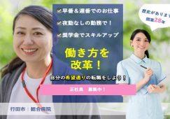 【行田市】総合病院の看護助手スタッフ【JOB ID:527-1-ch-f-ms-nor】 イメージ