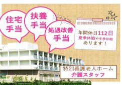 【熊谷市】特別養護老人ホームの介護スタッフ【JOB ID:544-1-ca-f-kh-aaa】 イメージ