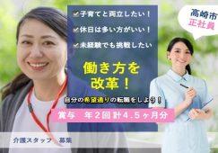 【高崎市】障害者生活介護施設/グループホームの介護スタッフ【JOB ID:765-1-ca-f-kh-nor】 イメージ
