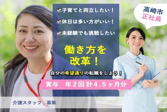 【高崎市】障害者支援施設の介護スタッフ【JOB ID:765-1-ca-f-kh-nor】 イメージ